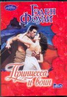 Фоули Г. - Принцесса и воин' обложка книги