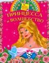 Принцесса и волшебство Жуковская Е.Р.
