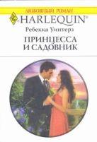 Уинтерз Р. - Принцесса и садовник' обложка книги