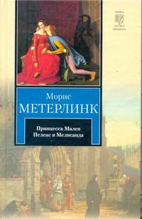 Принцесса Мален. Пелеас и Мелисанда Метерлинк М.