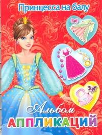Матюшкина К. - Принцесса на балу. Альбом аппликаций обложка книги