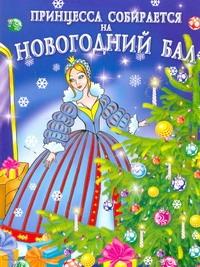 Дмитриева В.Г. Принцесса собирается на новогодний бал золушка новогодний бал 2018 12 31t13 00
