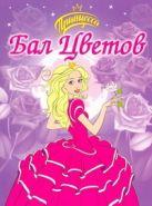 Данкова Р. - Принцесса. Бал Цветов' обложка книги