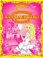 Данкова Р. - Принцесса. Волшебное королевство красоты' обложка книги