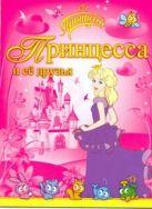 Данкова Р. - Принцесса. Принцесса и ее друзья' обложка книги