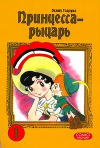 Принцесса-рыцарь. Т. 1 Тэдзука Осаму