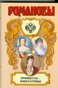 Принцессы - императрицы Григорян В.Г.