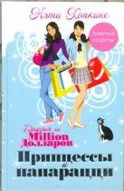 Хопкинс Кэти - Принцессы и папарацци' обложка книги