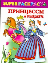 Принцессы и рыцари. Superраскраска Жуковская Е.Р.