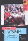 Круми Э. - Принцип Д'Аламбера' обложка книги