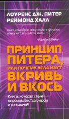 Питер Л. Дж. - Принцип Питера, или Почему дела идут вкривь и вкось' обложка книги