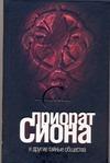 Лаврентьева Е. - Приорат Сиона и другие тайные общества' обложка книги