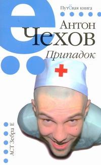 Припадок Чехов А. П.