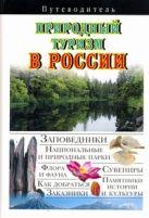 Горбатовский В.В. - Природный туризм в России' обложка книги