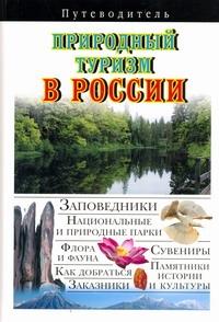 Природный туризм в России Горбатовский В.В.