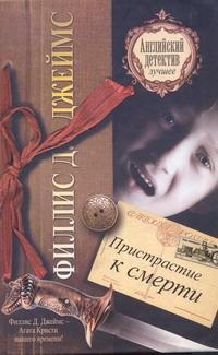 Джеймс Ф.Д. - Пристрастие к смерти обложка книги