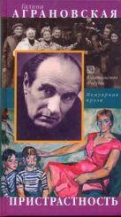 Аграновская - Пристрастность' обложка книги