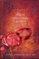 Якушкев А.В. - Притчи. ру. Лучшие современные притчи' обложка книги