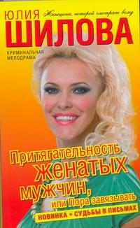 Притягательность женатых мужчин, или Пора завязывать Юлия Шилова