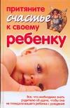 Азарова Ю. - Притяните счастье к своему ребенку.' обложка книги