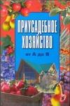 Вербицкий В.Р. - Приусадебное хозяйство от А до Я' обложка книги