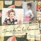 Хэй Белинда - Прически на все времена. Винтаж - это модно!' обложка книги