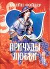 Фэйзер Д. - Причуды любви' обложка книги