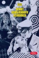 Маруо Суэхиро - Приют влюбленного психопата' обложка книги