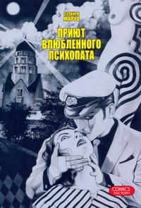 Приют влюбленного психопата Маруо Суэхиро