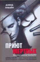 Ливайн Дэвид - Приют мертвых' обложка книги