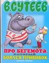 Про бегемота, который боялся прививок Сутеев В.Г.