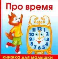 Про время Кожевников А.Ю.