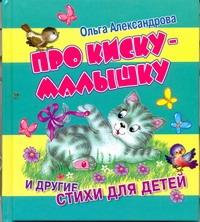 Александрова О.А. - Про киску-малышку и другие стихи для детей обложка книги