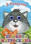 Успенский Э.Н. Про кота Матроскина про кота