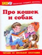 Данкова Р. Е. - Про кошек и собак' обложка книги