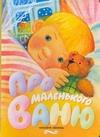 Чумичёва Э.А. - Про маленького Ваню' обложка книги