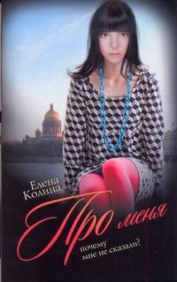 Елена Колина - Про меня обложка книги