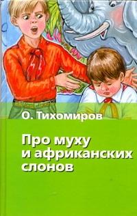 Про муху и африканских слонов Тихомиров Ю.