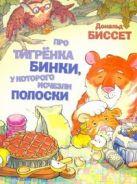 Биссет Дональд - Про тигренка Бинки, у которого исчезли полоски' обложка книги