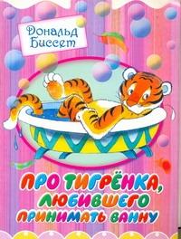 Про тигренка, любившего принимать ванну Биссет Дональд