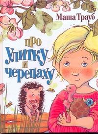 Трауб Маша - Про улитку и черепаху обложка книги