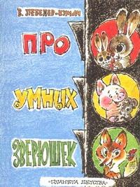 Про умных зверюшек Лебедев-Кумач В.И.