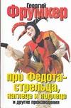 Фрумкер Г.М. - Про Федота-стрельца, наглеца и подлеца' обложка книги