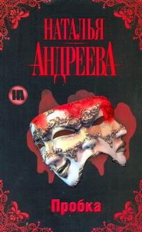 Пробка Андреева Н.В.