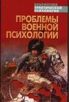 Сельченок К.В. - Проблемы военной психологии' обложка книги