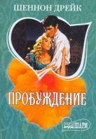 Дрейк Ш. - Пробуждение' обложка книги