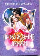 Гротхаус Хизер - Пробуждение любви' обложка книги