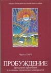 Тарт Ч. - Пробуждение. Преодоление препятствий к реализации человеческих возможностей' обложка книги