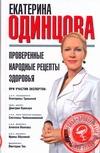 Одинцова Екатерина - Проверенные народные рецепты здоровья' обложка книги