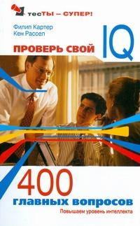 Проверь свой IQ. 400 главных вопросов Картер-Скотт Ш.